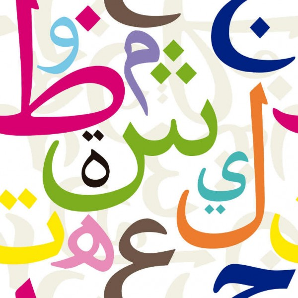 alphabet-arabe